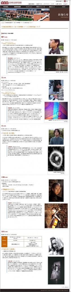 exhibition2011072404